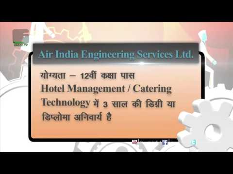 Job Alert Air India Engineering Services Ltd On Green TV