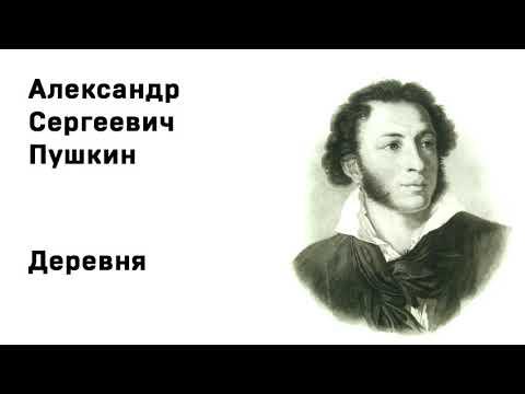 Александр Сергеевич Пушкин Деревня
