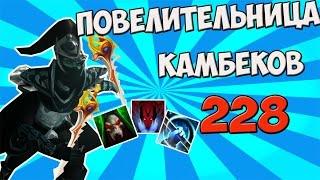 МЕГА Камбэк От Мортры l Монтаж Дота 2