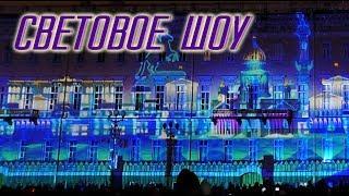 #ПолетелиВНовыйГод Аэрофлот-шоу 2016 на Дворцовой площади Световое лазерное шоу Санкт-Петербург СПб
