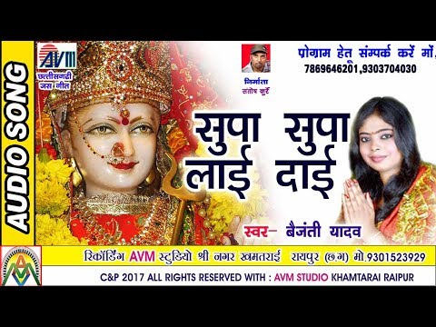 Chhattisgarhi jas geet-Supa supa lai dai-Baijanti yadav-New hit cg bhakti song HD video 2017-AVM STU