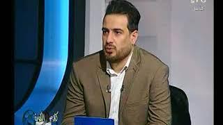 برنامج كلام في الكورة   مع احمد سعيد ولقاء خالد طلعت واسرار عن انتخابات الأهلي والزمالك-23-11-2017