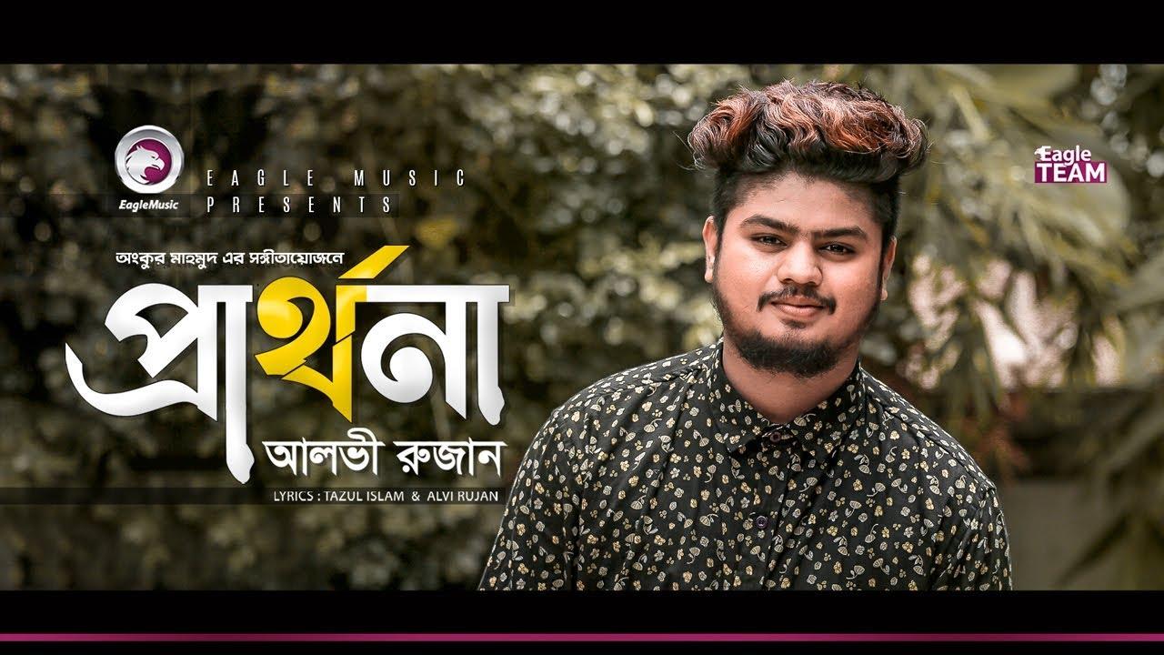 Alvi Rujan | Parthona | প্রার্থনা | Bengali Song | 2019 [ Sad Romantic ]