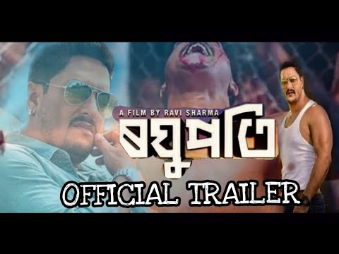 Raghupati ( Official Trailer ) Ravi Sarma | Amrita Gogoi | Assamese Upcoming Movie Trailer