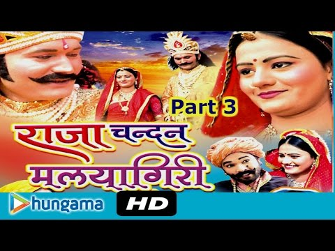RAJA CHANDAN MALIYAGIRI RI KATHA IN RAJASTHANI - PART 3 | Bhawaroo Khan | Original Katha |