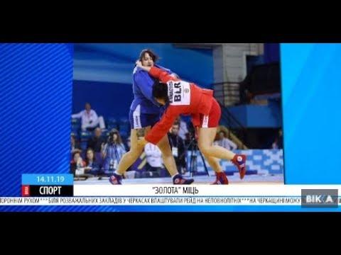 ТРК ВіККА: Черкащанка виборола золото світових змагань зі спортивного та бойового самбо
