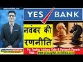 YES BANK नवंबर की रणनीति | SHARE TRADING TIPS | YES BANK SHARE NEWS