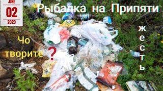 Рыбалка на Припяти Уберите за собой мусор