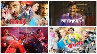 Top Five Bangla Movie 2016!!  আলোচিত সিনেমা ২০১৬!!