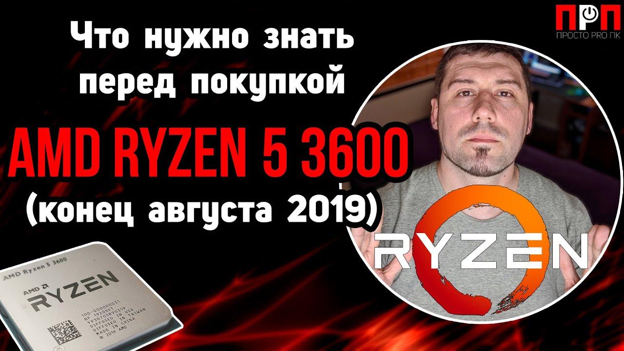 ЧТО НУЖНО ЗНАТЬ перед покупкой AMD Ryzen 5 3600 (конец августа 2к19)