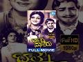 Bhale Mastaru Full Movie