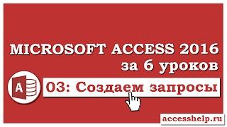Как сделать запросы в базе данных Microsoft Access 2016