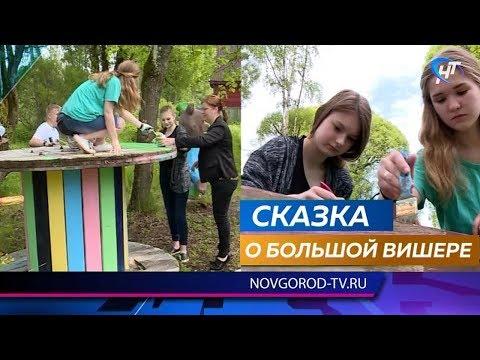 Жители Большой Вишеры создают сказочный парк в центре поселка