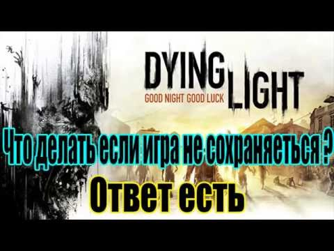 Dying Light что делать если игра не сохраняется / Решаем проблему