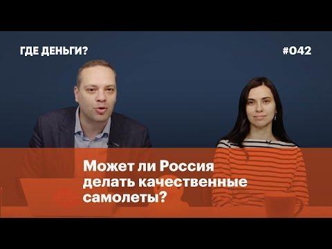 Может ли Россия делать качественные самолеты?