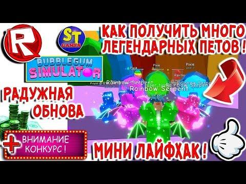 Роблокс СИМУЛЯТОР ЖВАЧКИ ОБНОВЛЕНИЕ + МИНИ ЛАЙФХАК, КАК ВЫБИТЬ МНОГО ЛЕГЕНД! = ROBLOX по русски