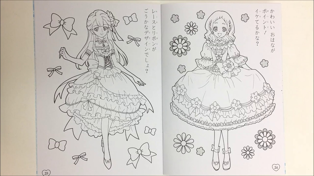 Hugっとプリキュア ぬりえ Hugtto Precure Coloring Book 第2弾 b柄