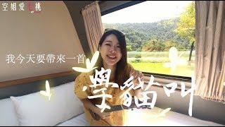 小潘潘、Feat 小峰峰 - 學貓叫 (空姐愛七桃 cover.)烏克麗麗彈唱版 Ukulele cover