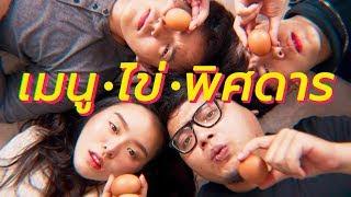 แข่งทำไข่เจียวสูตรพิเศษ... เปิดตำนานไข่เจียวรสประหลาด!!!!