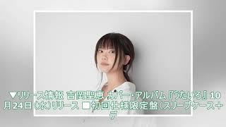 """吉岡聖恵(いきものがかり)、ゆずのカバー曲""""少年""""MV公開 - TOWER RECO..."""