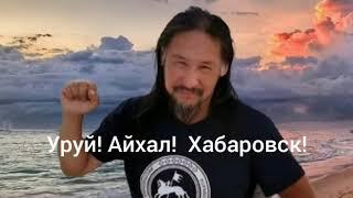 Уруй! Айхал! Хабаровск, ты не один!