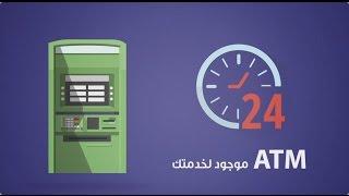 ما هو الصراف الآلي الذكي وكيف يسهّل عملياتك المصرفية؟