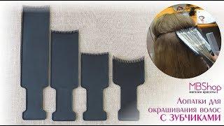 Лопатка (планшет) для окрашивания волос