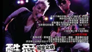 2010 04 01 獨家酷愛樂團初生之犢rock boy 120秒搶先聽