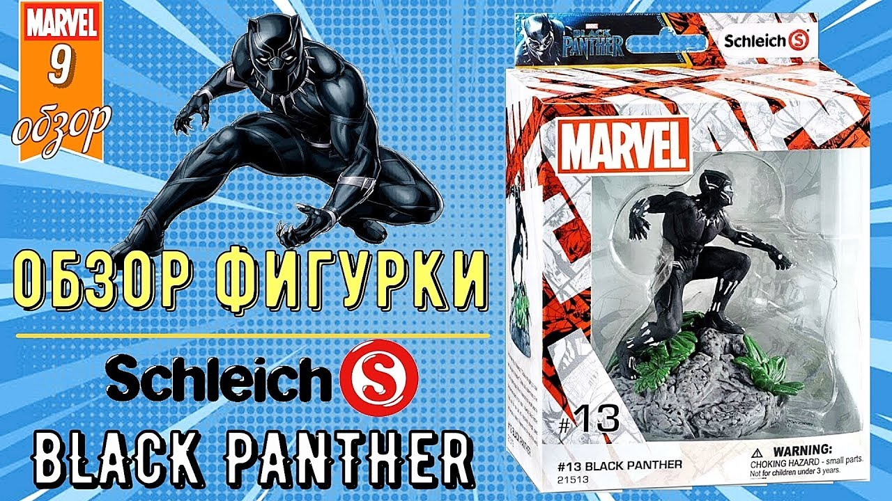 Black Panther movie Schleich 21513 Black Panther