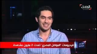 علاء الشيخ: انا المواطن المصري