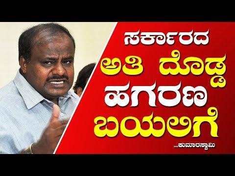 Latest News   ರಾಜ್ಯ ಸರ್ಕಾರದ ಅತಿ ದೊಡ್ಡ ಹಗರಣ ಬಯಲಿಗೆ Government BiggestScam To Public YOYO Kannada News