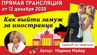 💖💖КАК ВЫЙТИ ЗАМУЖ за иностранца с Мариной Майер/ПРЯМАЯ ТРАНСЛЯЦИЯ от 12 ДЕКАБРЯ/2020.