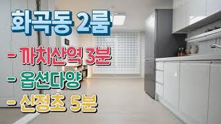 강서구신축빌라 매매 화곡동 에어컨 냉장고 세탁기 음식물…