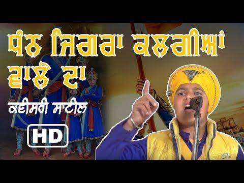 Dhan Jigra Kalgian Wale Da | ਧਨ ਜਿਗਰਾ ਕਲਗੀਆਂ ਵਾਲੇ ਦਾ  | Beautiful Kavshri | Guru Gobind Singh Ji
