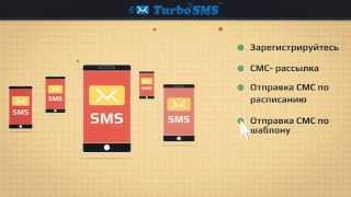 Сервис рассылки СМС | SMS маркетинг — TurboSMS(, 2014-08-07T09:43:51.000Z)