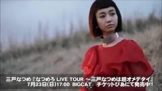 4月に1stアルバム『なつめろ』をリリース!5月よりワンマンライブツアー...