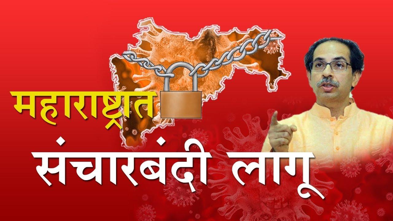Image result for महाराष्ट्रात संचारबंदी