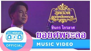 ยอยศพระลอ - ชินกร ไกรลาศ [Official Music Video]