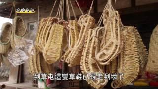 番薯衛星電視台-在地文化 草屯草鞋墩