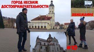 Город Несвиж достопримечательности: Беларусь #10(Это первое видео с гидом по Несвиж и Миру. В нем мы покажем Вам немного интересного в Минске и отправимся..., 2017-01-26T06:44:32.000Z)