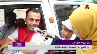 اراء الشارع حول المسلسلات اليمنية 2019 | وفاء اليوسفي | رمضان والناس