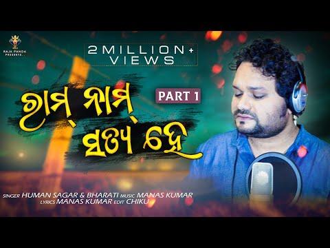 Raam Naam Satya Hey || Humane Sagar New Sad Song 2019
