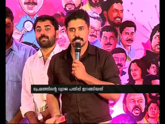 Nivin Pauly expressed disappointment on Preman Piracy issue :നിവിന്‍ പോളി
