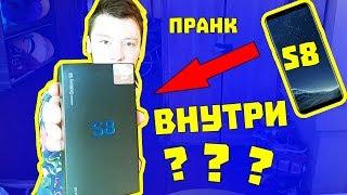 ПРАНК - ПОДАРИЛ ДЕВУШКЕ Samsung Galaxy S8 / ЧАСТЬ 2 - ЧТО В КОРОБКЕ?
