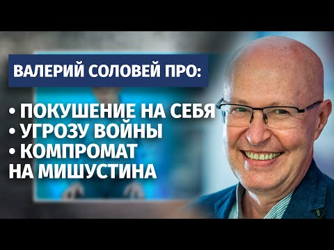 Валерий Соловей впервые