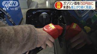 ガソリン価格が9週連続の値上がり ついに150円台に(20/01/08)