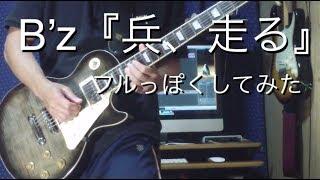 B'z「兵、走る」フルっぽくアレンジしてギター弾いてみた