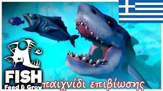 Fish Feed and Grow παιχνιδι επιβιωσης με Ψαρια Greek