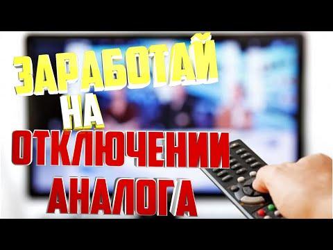 Заработок на отключении аналога и переходе на цифровое | Продажа ресиверов