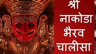 श्री नाकोडा भैरव चालीसा Nakoda Bhairav Chalisa Presented By Nakoda Live....